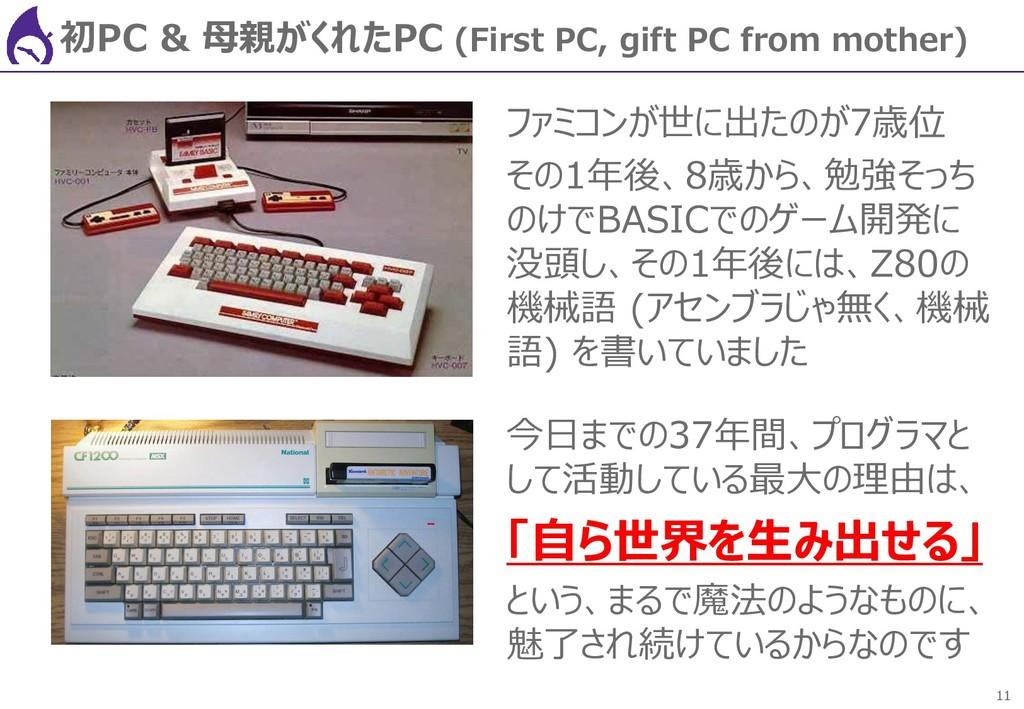 11 初PC & 母親がくれたPC (First PC, gift PC from mothe...