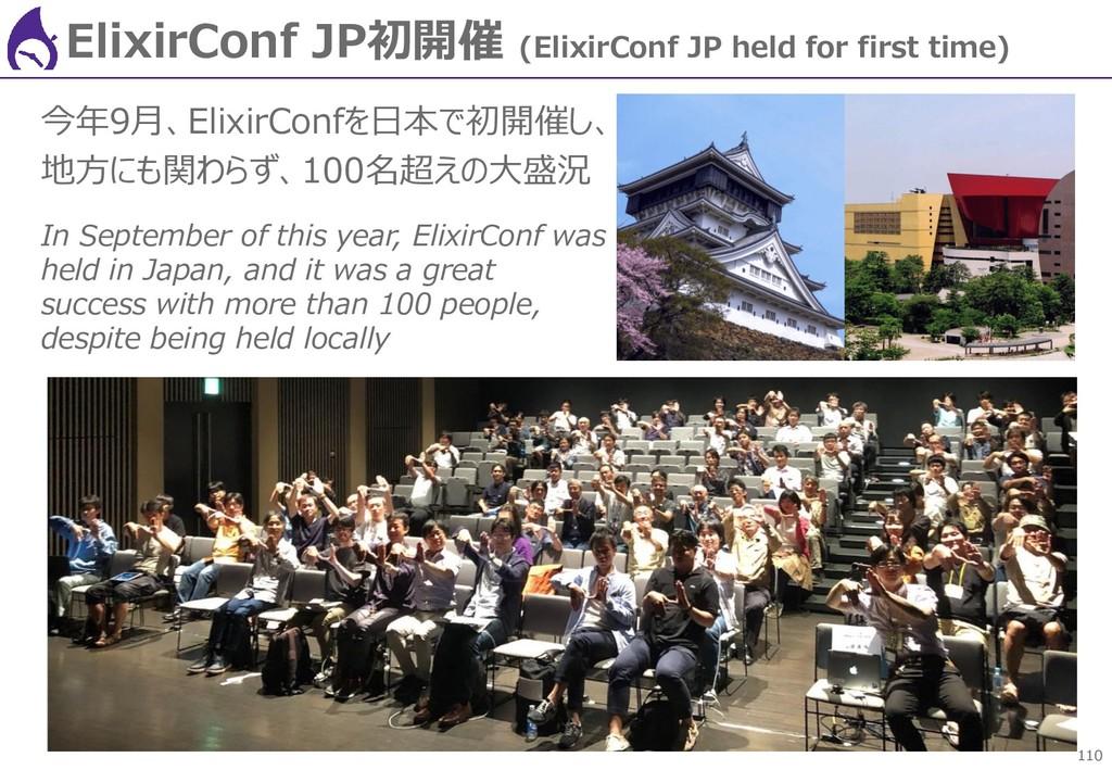 110 ElixirConf JP初開催 (ElixirConf JP held for fi...