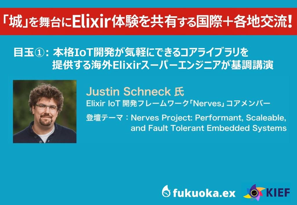 111 目玉①: 本格IoT開発が気軽にできるコアライブラリを 提供する海外Elixirスーパ...