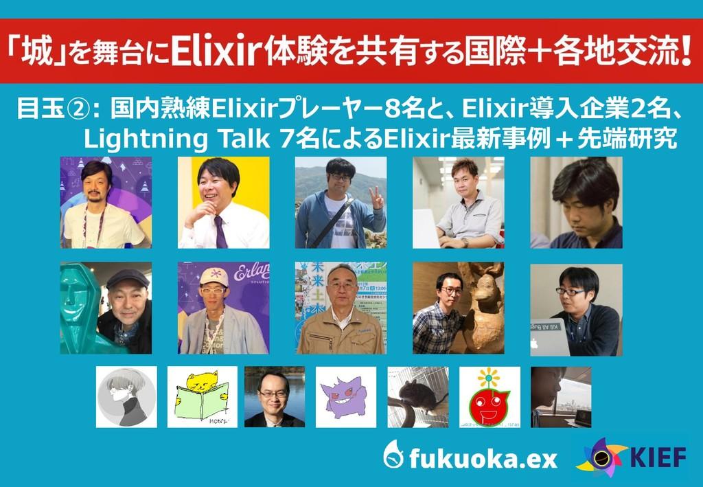 113 目玉②: 国内熟練Elixirプレーヤー8名と、Elixir導入企業2名、 Light...
