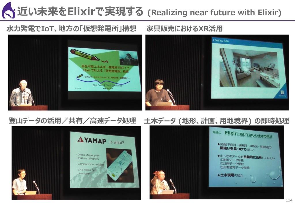 114 近い未来をElixirで実現する (Realizing near future wit...