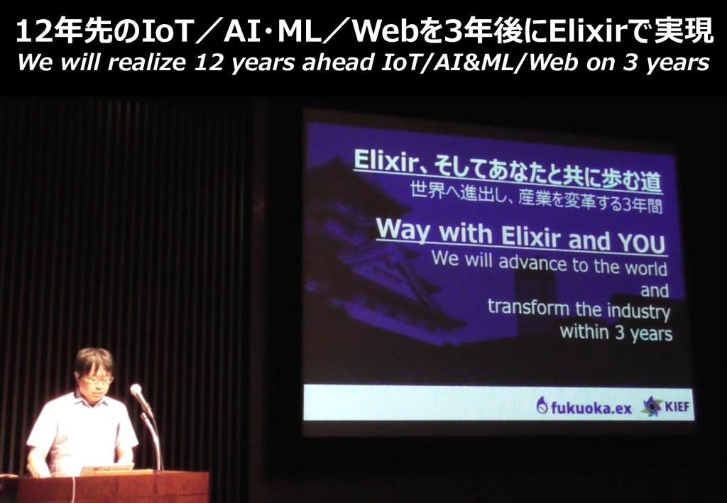 116 12年先のIoT/AI・ML/Webを3年後にElixirで実現 We will re...