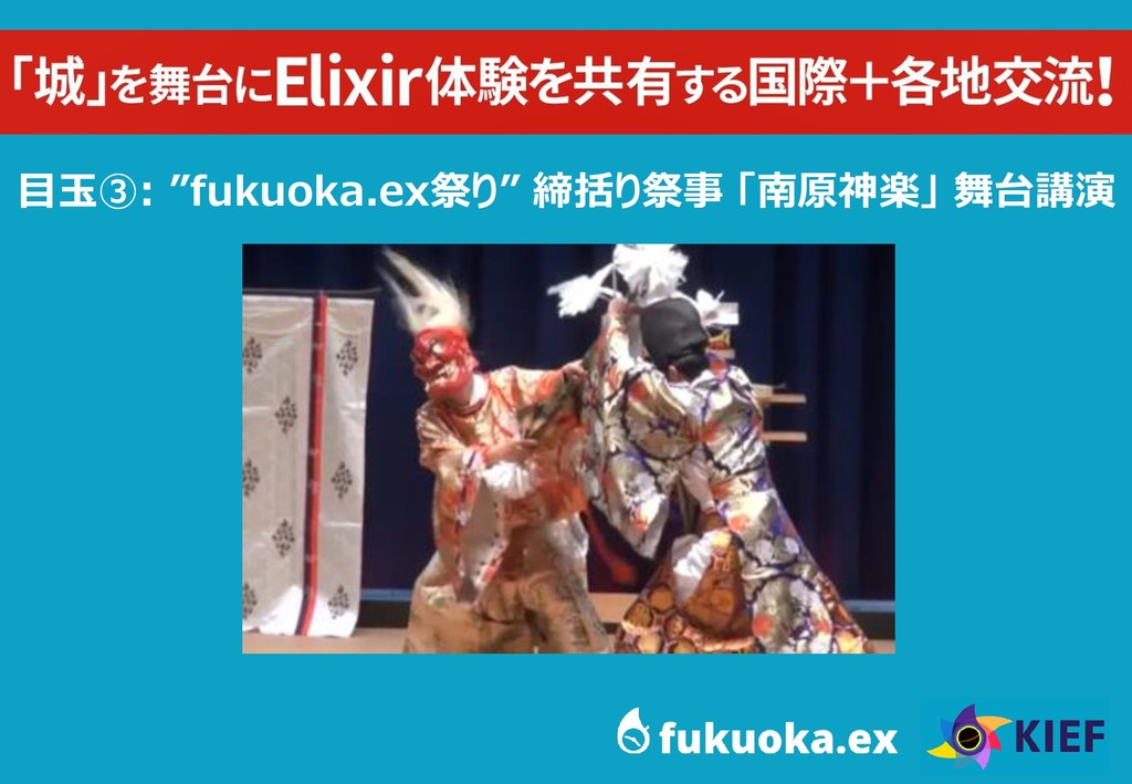 """117 目玉③: """"fukuoka.ex祭り"""" 締括り祭事 「南原神楽」 舞台講演"""