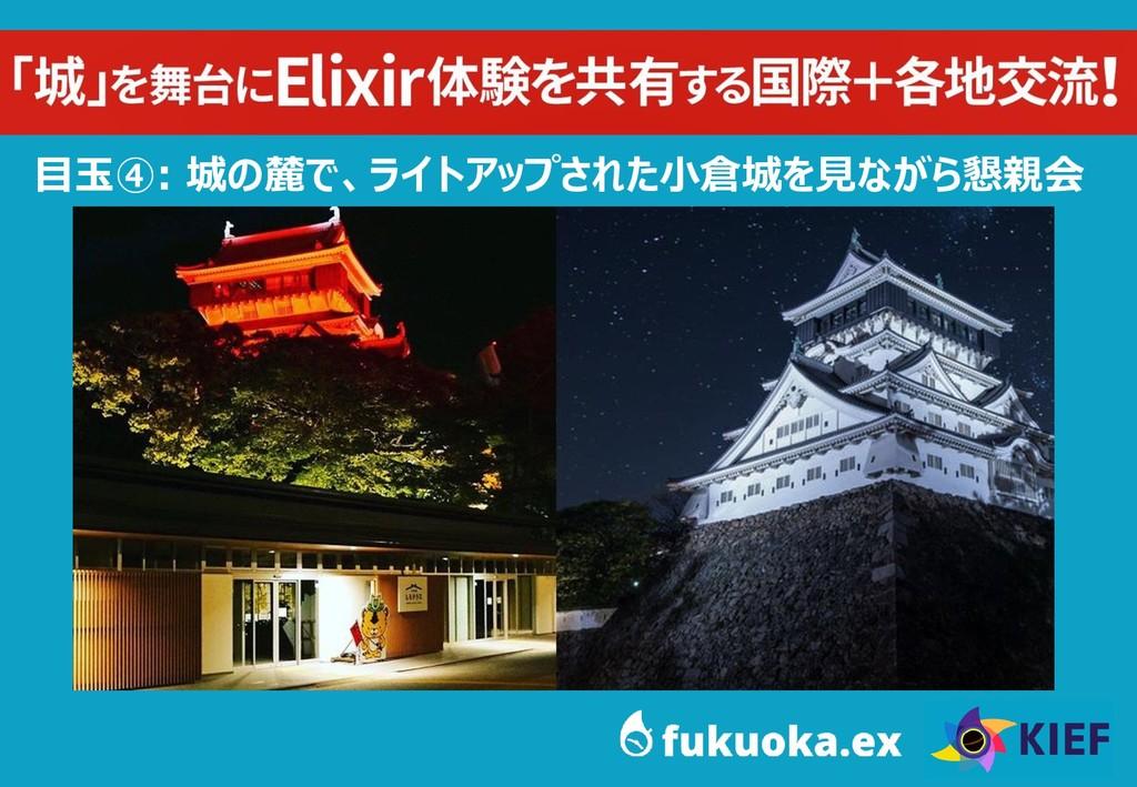 118 目玉④: 城の麓で、ライトアップされた小倉城を見ながら懇親会