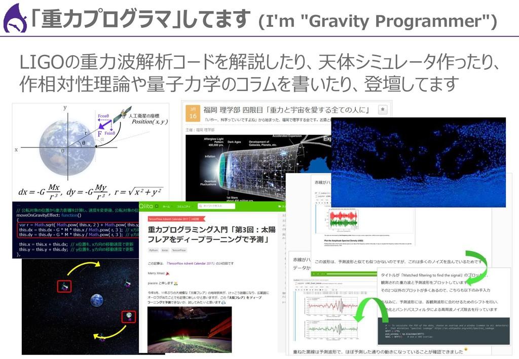 """12 「重力プログラマ」してます (I'm """"Gravity Programmer"""") LIG..."""