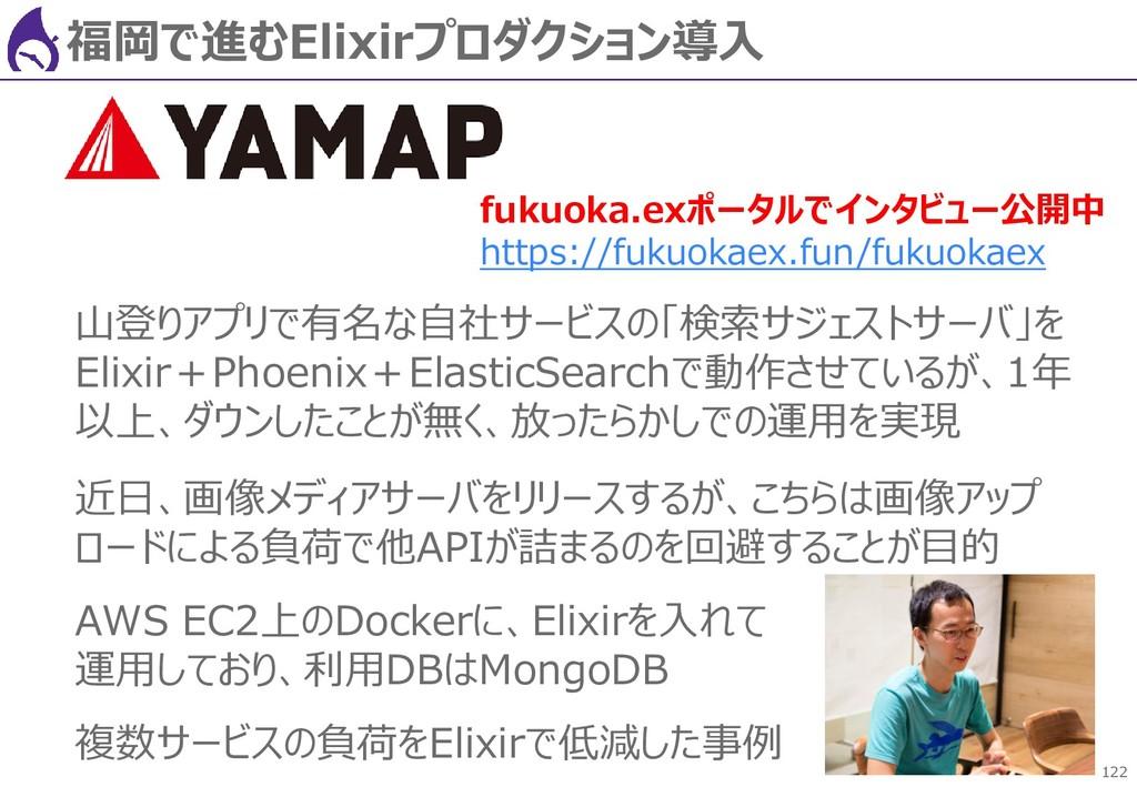 122 福岡で進むElixirプロダクション導入 山登りアプリで有名な自社サービスの「検索サジ...