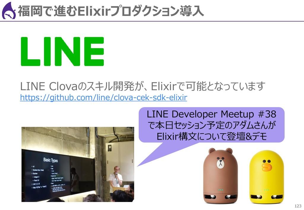 123 福岡で進むElixirプロダクション導入 LINE Clovaのスキル開発が、Elix...