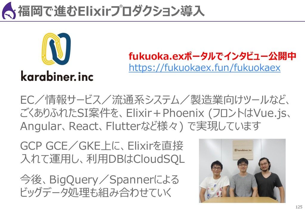 125 福岡で進むElixirプロダクション導入 EC/情報サービス/流通系システム/製造業向...