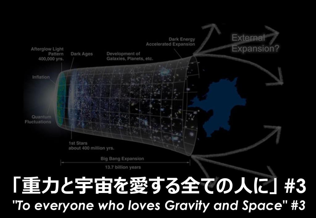 13 プログラマを36年続けており、「重力プログラマ」に到達 「重力と宇宙を愛する全ての人に」...