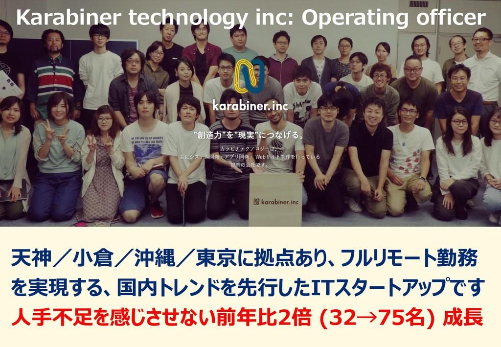 131 天神/小倉/沖縄/東京に拠点あり、フルリモート勤務 を実現する、国内トレンドを先行した...