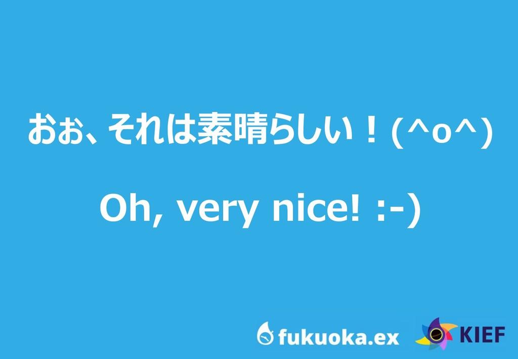 16 おぉ、それは素晴らしい!(^o^) Oh, very nice! :-)