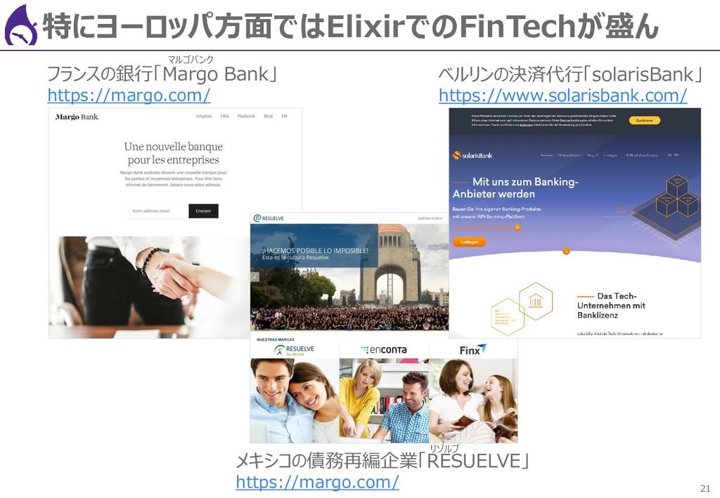 21 特にヨーロッパ方面ではElixirでのFinTechが盛ん メキシコの債務再編企業「RE...