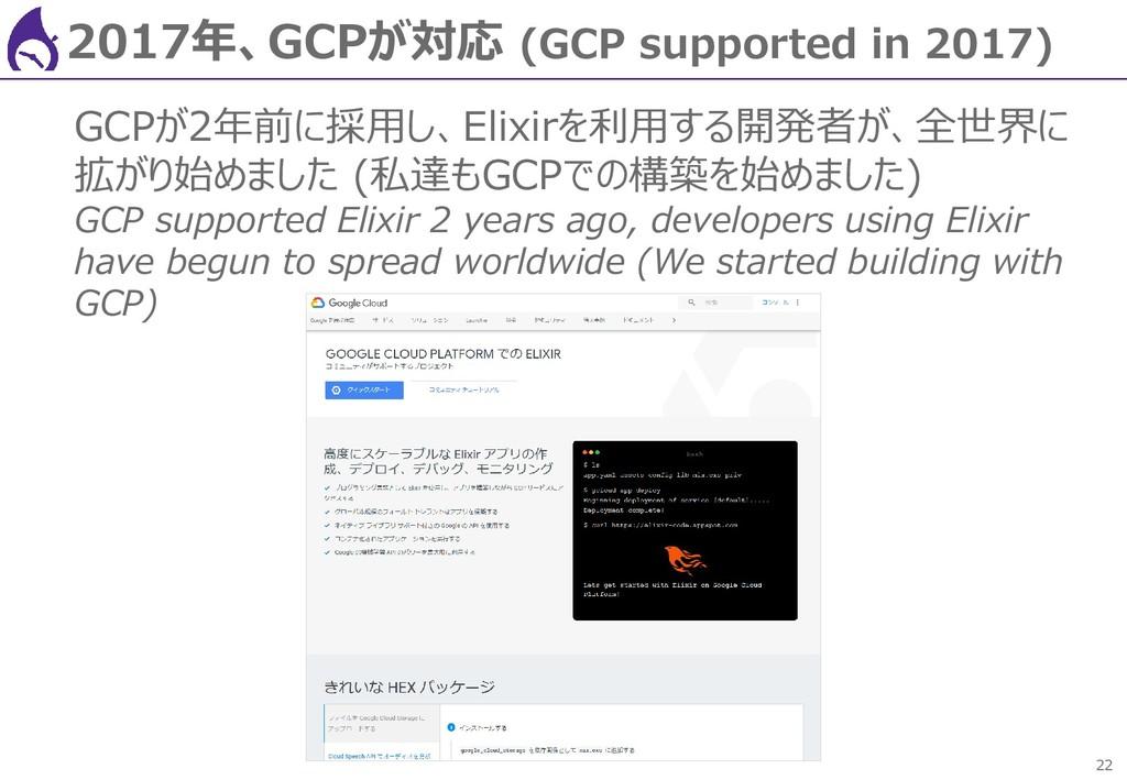 22 2017年、GCPが対応 (GCP supported in 2017) GCPが2年前...