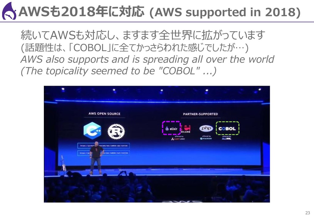 23 AWSも2018年に対応 (AWS supported in 2018) 続いてAWSも...