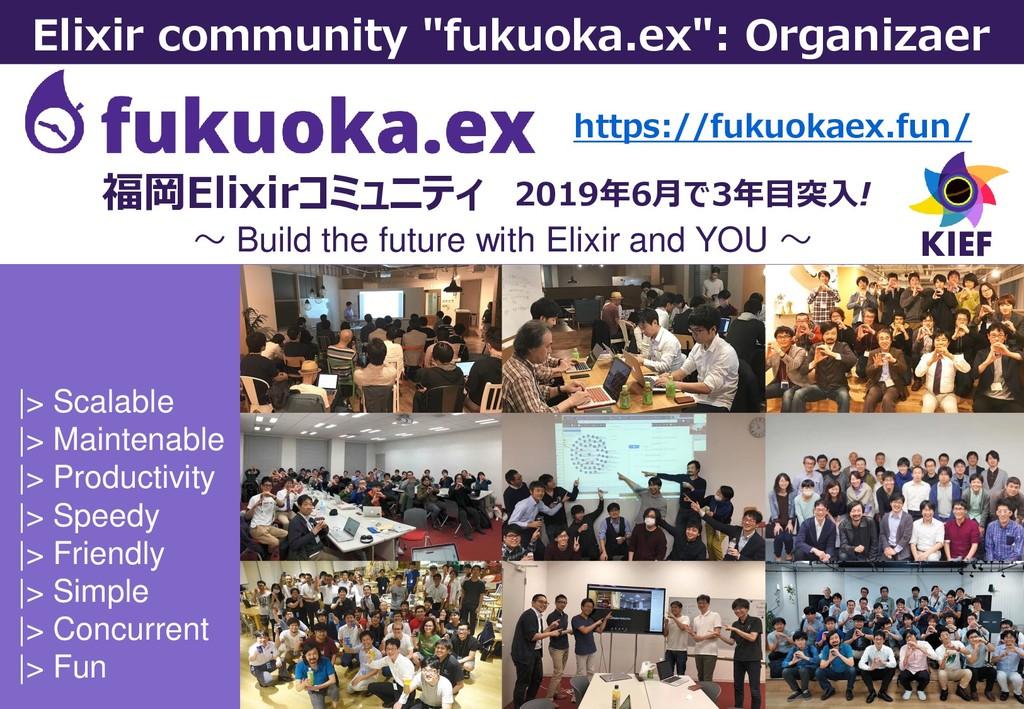25 福岡Elixirコミュニティ 2019年6月で3年目突入! ~ Build the fu...