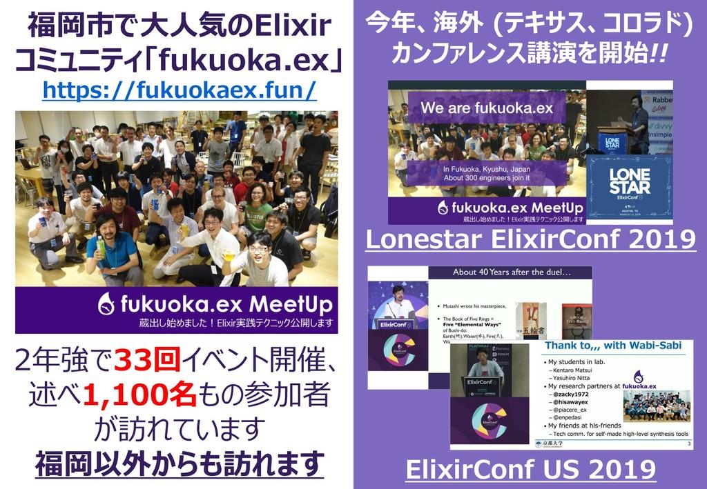 26 福岡市で大人気のElixir コミュニティ「fukuoka.ex」 https://fu...