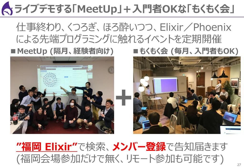 27 ライブデモする「MeetUp」+入門者OKな「もくもく会」 仕事終わり、くつろぎ、ほろ酔...