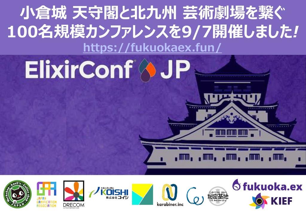 32 小倉城 天守閣と北九州 芸術劇場を繋ぐ 100名規模カンファレンスを9/7開催しました!...