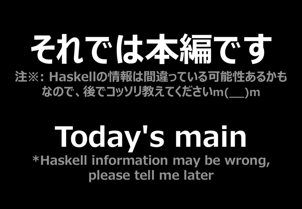 36 それでは本編です 注※: Haskellの情報は間違っている可能性あるかも なので、後で...