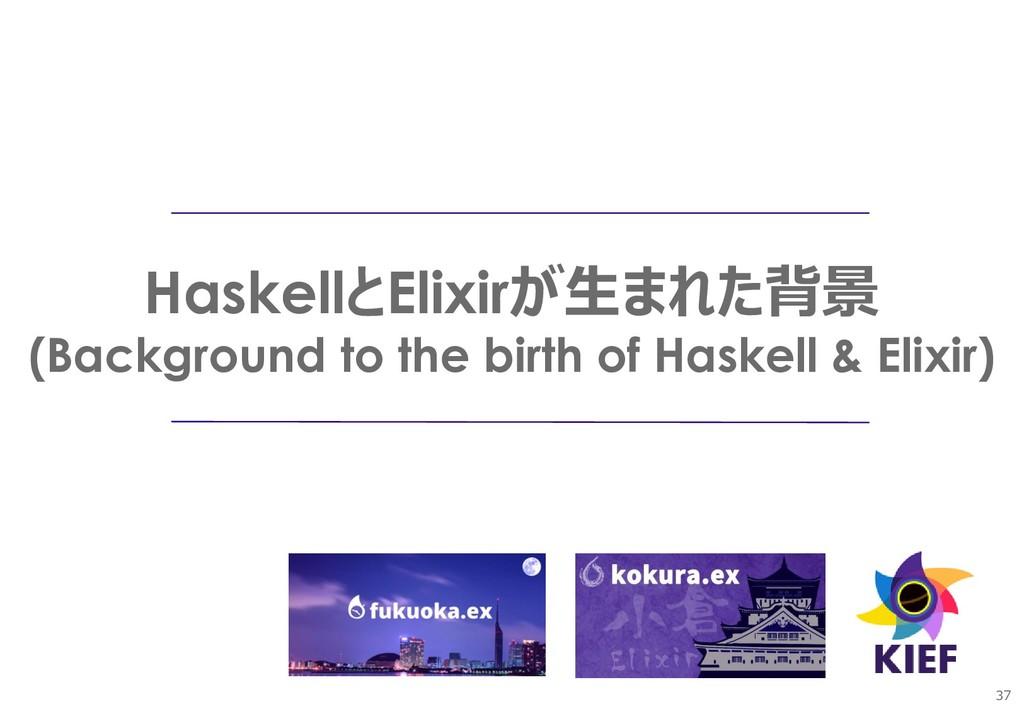37 HaskellとElixirが生まれた背景 (Background to the bir...
