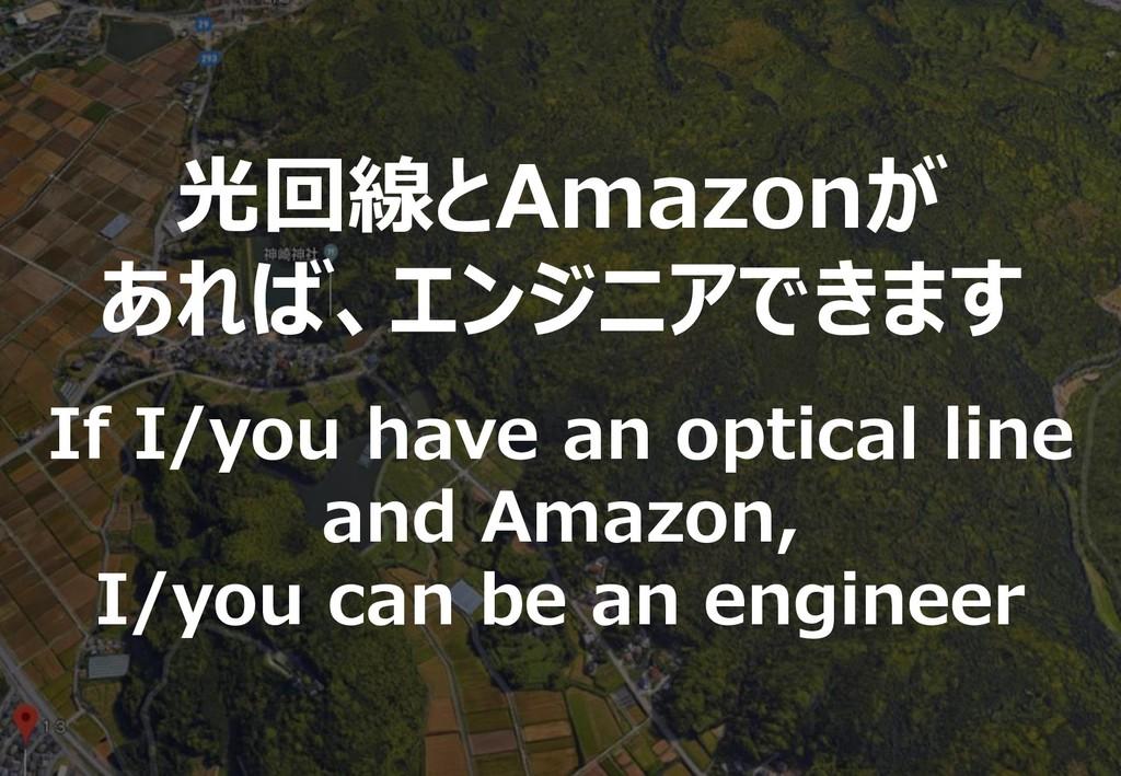 4 光回線とAmazonが あれば、エンジニアできます If I/you have an op...