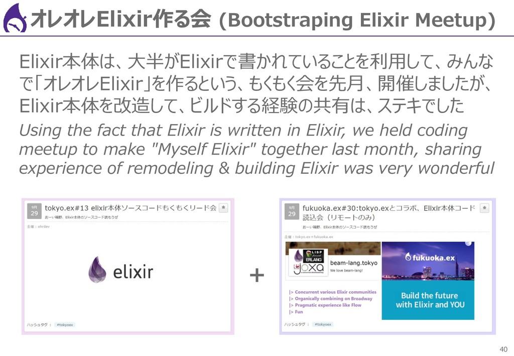40 オレオレElixir作る会 (Bootstraping Elixir Meetup) E...