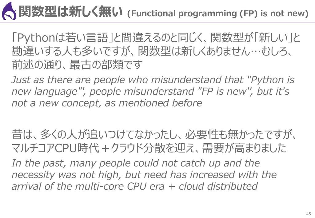 45 関数型は新しく無い (Functional programming (FP) is no...