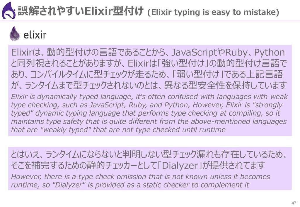 47 誤解されやすいElixir型付け (Elixir typing is easy to m...
