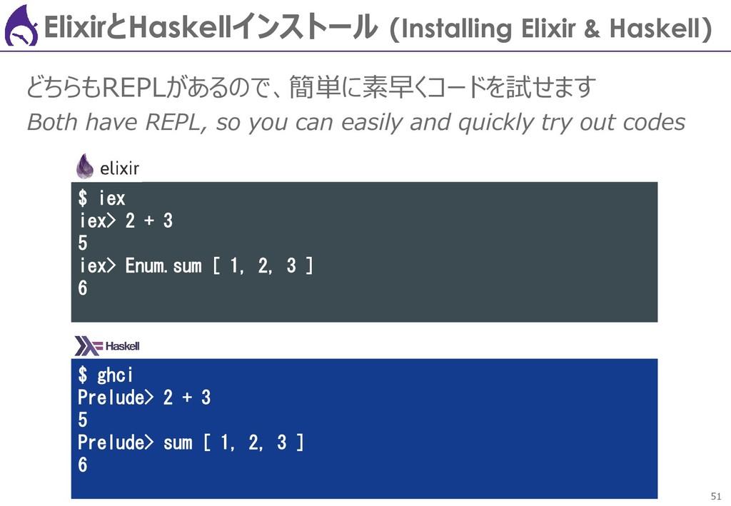 51 ElixirとHaskellインストール (Installing Elixir & Ha...