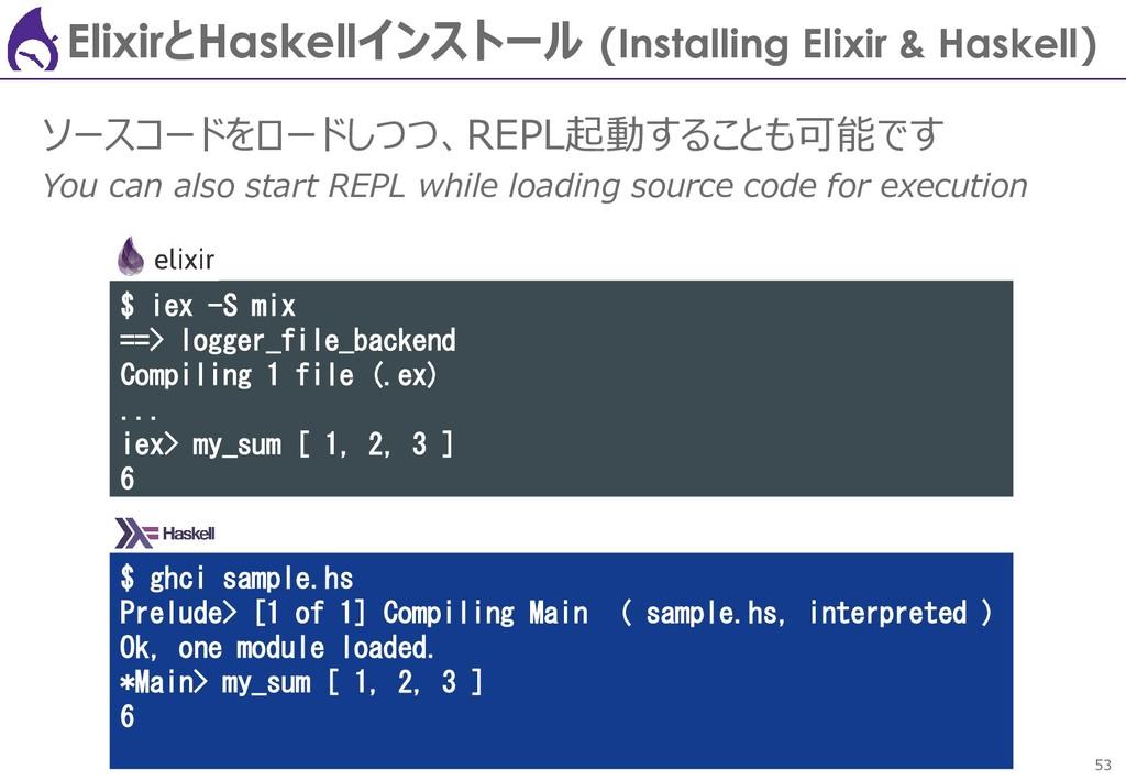 53 ElixirとHaskellインストール (Installing Elixir & Ha...