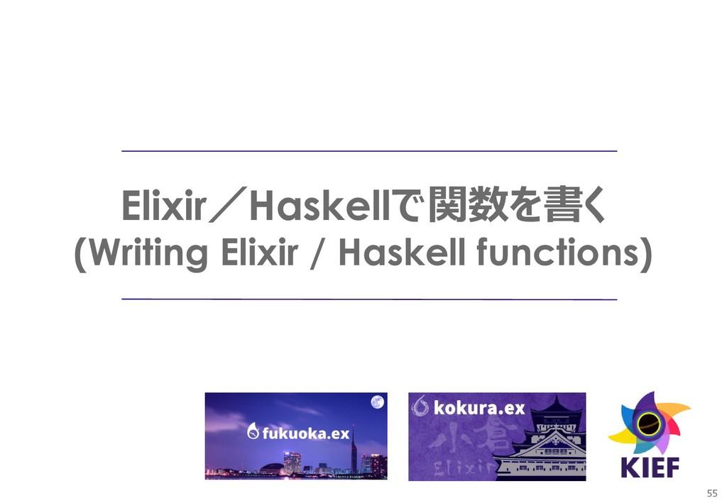 55 Elixir/Haskellで関数を書く (Writing Elixir / Haske...