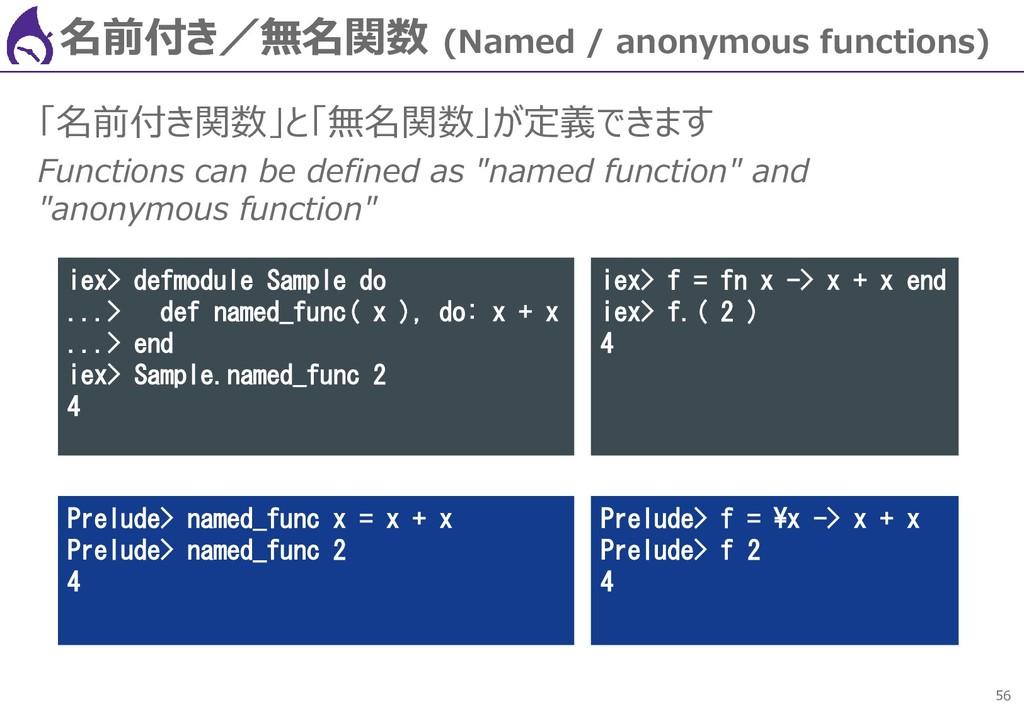 56 名前付き/無名関数 (Named / anonymous functions) 「名前付...