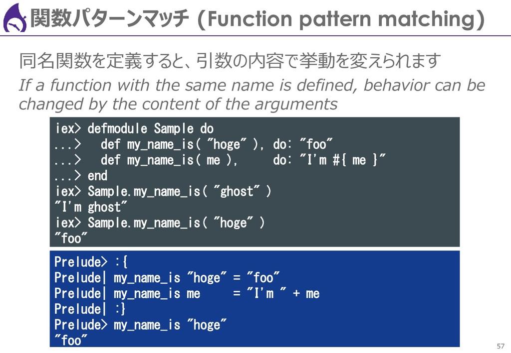 57 関数パターンマッチ (Function pattern matching) 同名関数を定...