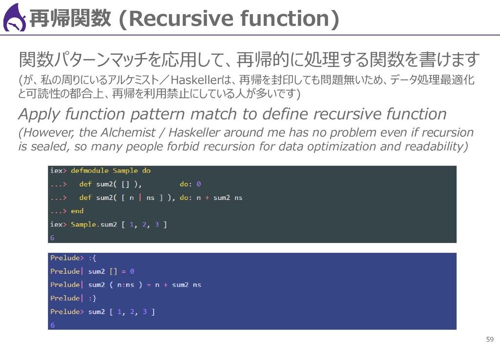 59 再帰関数 (Recursive function) 関数パターンマッチを応用して、再帰的...
