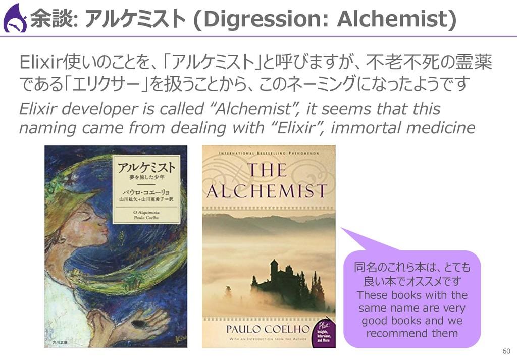60 余談: アルケミスト (Digression: Alchemist) Elixir使いの...