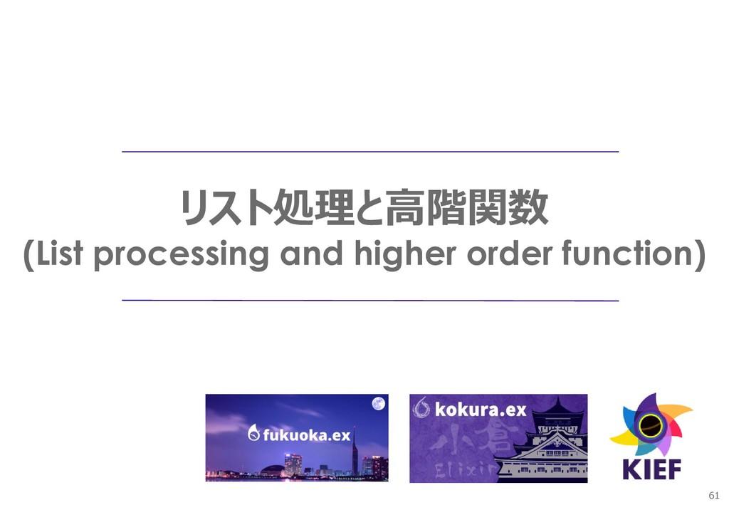 61 リスト処理と高階関数 (List processing and higher order...