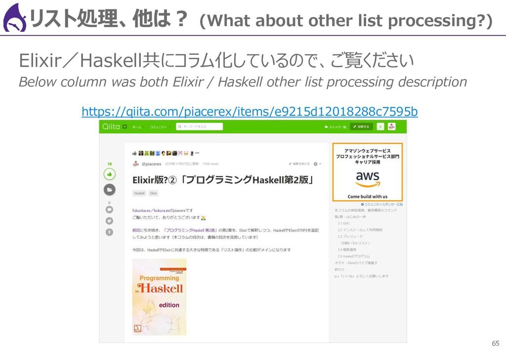 65 リスト処理、他は? (What about other list processing?...