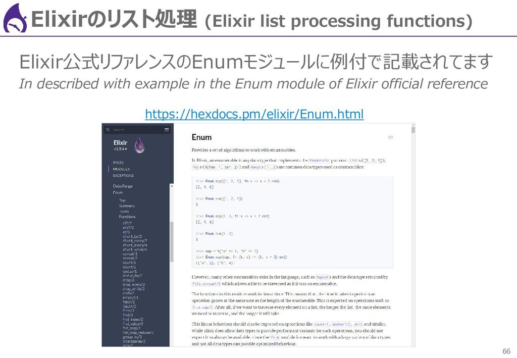 66 Elixirのリスト処理 (Elixir list processing functio...