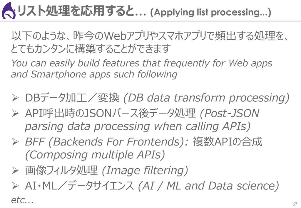 67 リスト処理を応用すると… (Applying list processing...) 以...