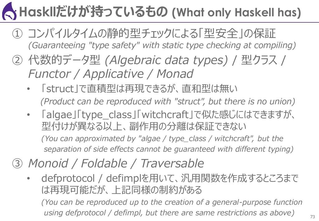 73 Haskllだけが持っているもの (What only Haskell has) ① コ...