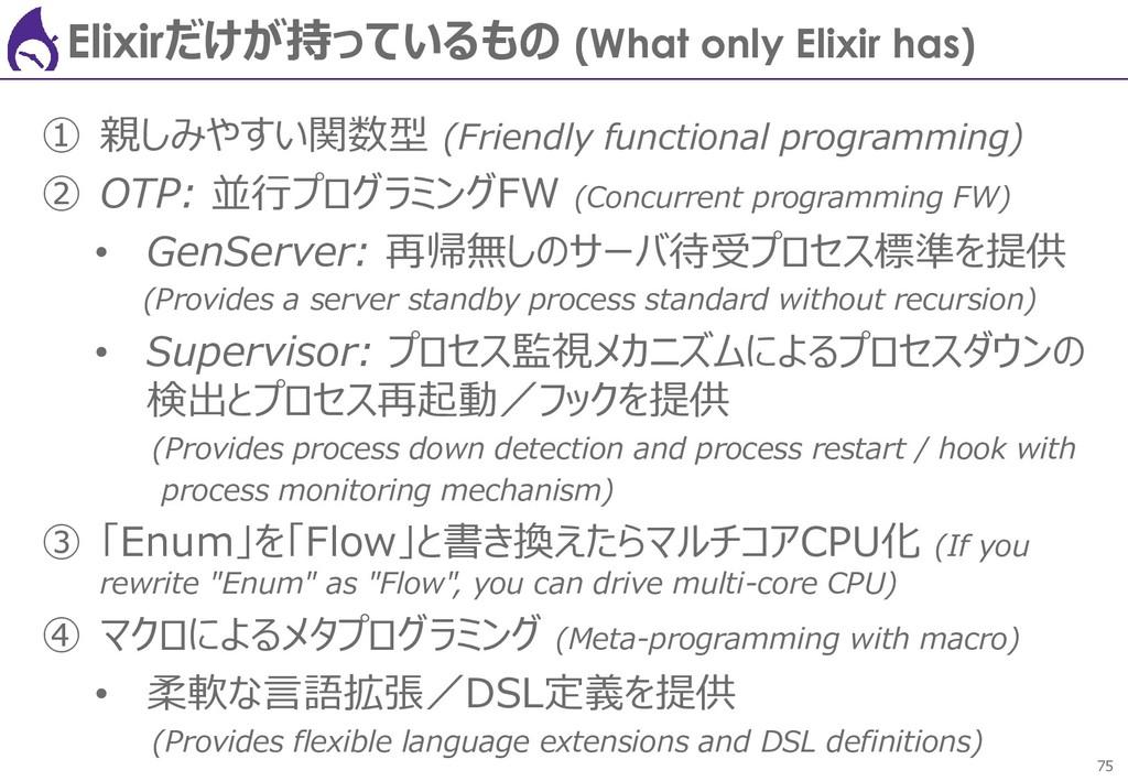 75 Elixirだけが持っているもの (What only Elixir has) ① 親し...