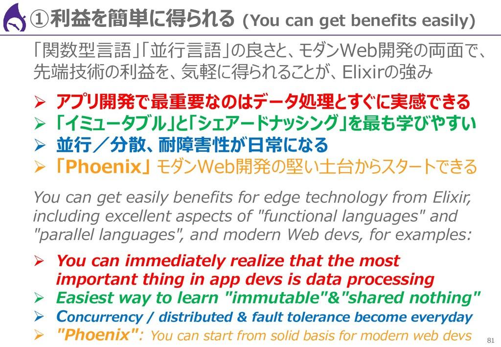 81 ①利益を簡単に得られる (You can get benefits easily) 「関...