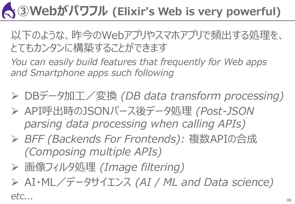 88 ③Webがパワフル (Elixir's Web is very powerful) 以下...