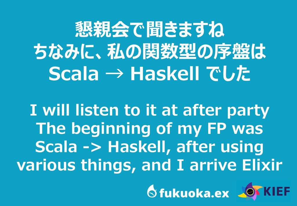 9 懇親会で聞きますね ちなみに、私の関数型の序盤は Scala → Haskell でした ...