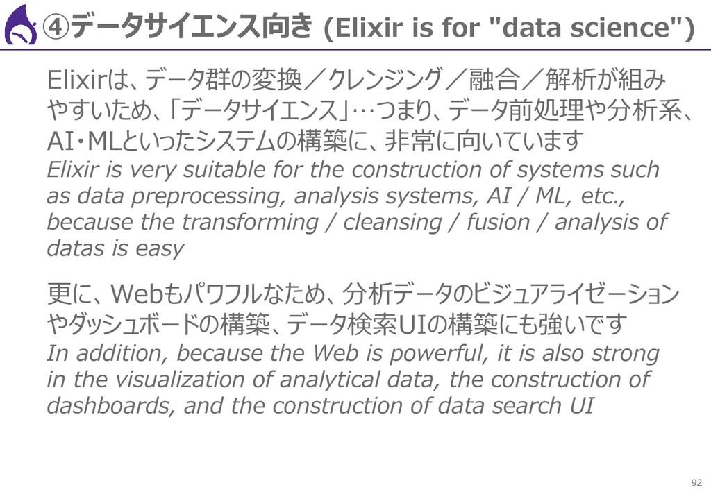 """92 ④データサイエンス向き (Elixir is for """"data science"""") E..."""