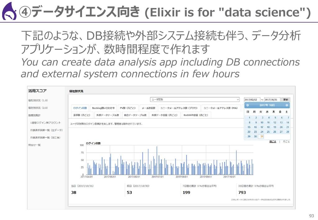 """93 ④データサイエンス向き (Elixir is for """"data science"""") 下..."""