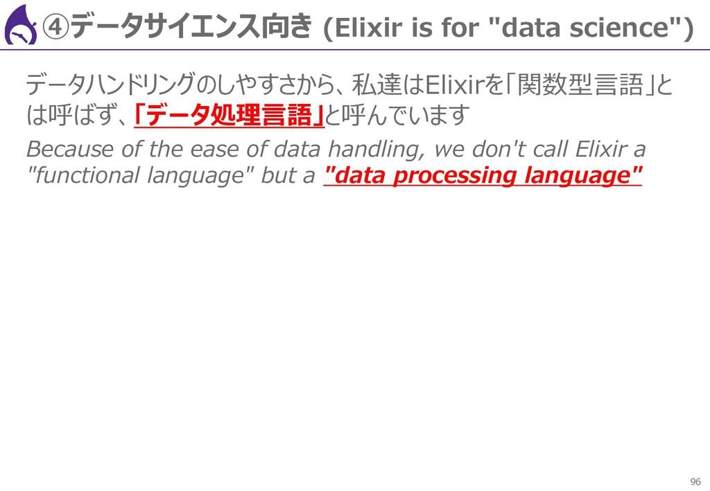"""96 ④データサイエンス向き (Elixir is for """"data science"""") デ..."""