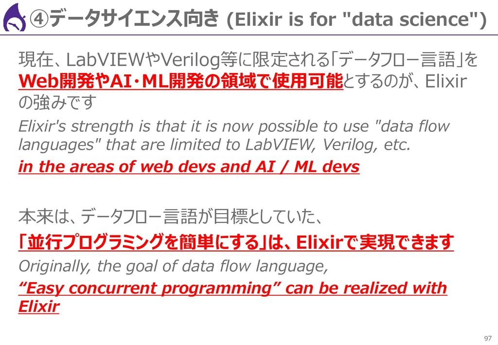 """97 ④データサイエンス向き (Elixir is for """"data science"""") 現..."""