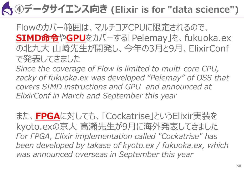 """98 ④データサイエンス向き (Elixir is for """"data science"""") F..."""