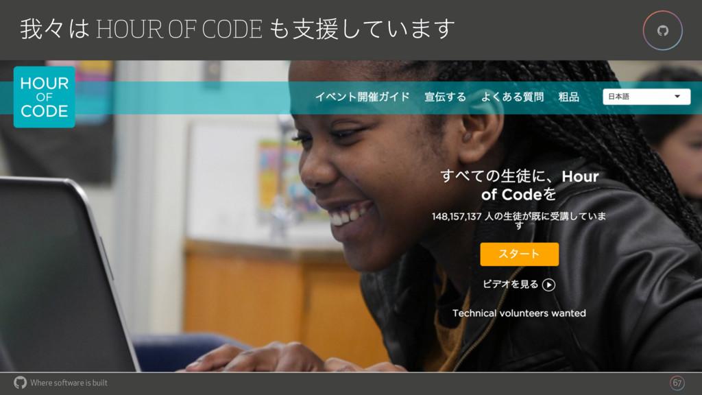Where software is built % % զʑ HOUR OF CODE ࢧ...